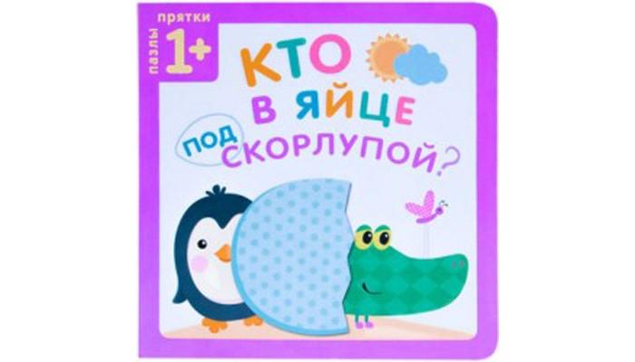 Книжки-игрушки Мозаика-Синтез Пазлы-прятки Кто в яйце под скорлупой? пазлы бомик пазлы книжка репка