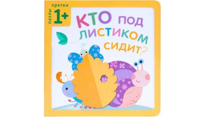 Книжки-игрушки Мозаика-Синтез Пазлы-прятки Кто под листиком сидит? пазлы бомик мозаика пароход