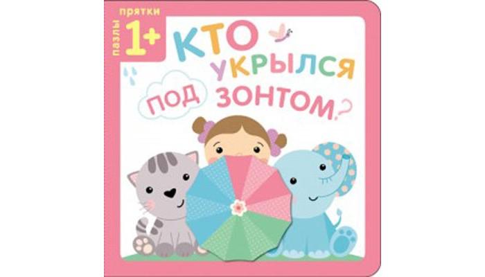Книжки-игрушки Мозаика-Синтез Пазлы-прятки Кто укрылся под зонтом? пазлы бомик мозаика локомотив