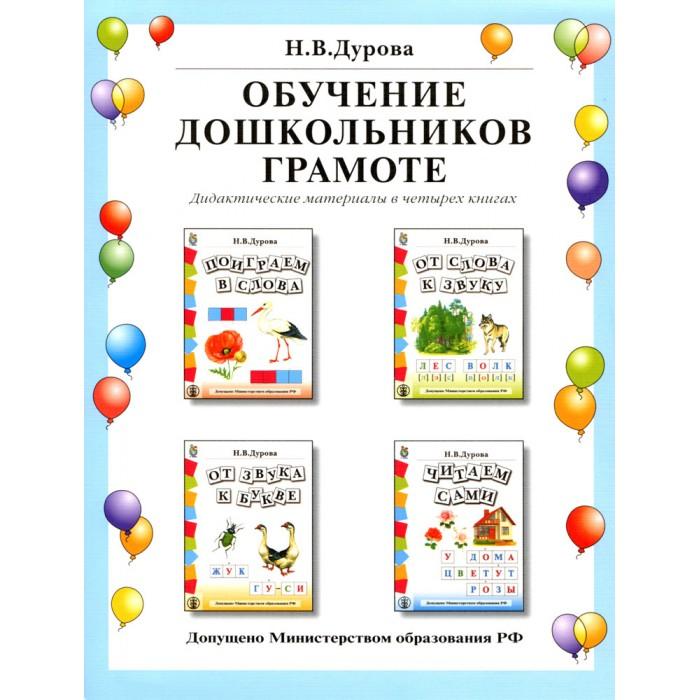 Школьная Книга Дурова Н.В. Обучение дошкольников грамоте Дидактические материалы в четырех книга