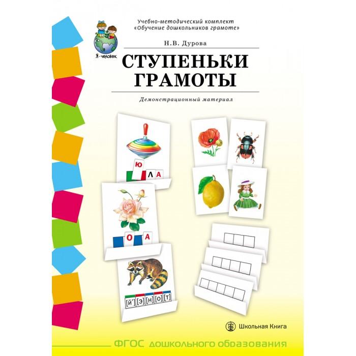 Школьная Книга Дурова Н.В. Демонстрационный материал, рабочая тетрадь методические рекомендации Комплект фото