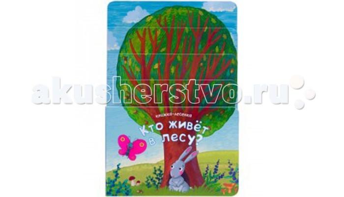 Книжки-игрушки Мозаика-Синтез Книжка-лесенка Кто живет в лесу? книжки игрушки мозаика синтез книжка погремушка экскаватор