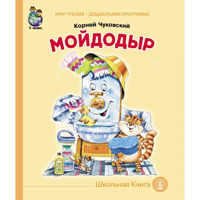 Картинка для Художественные книги Школьная Книга Чуковский К.И. Мойдодыр