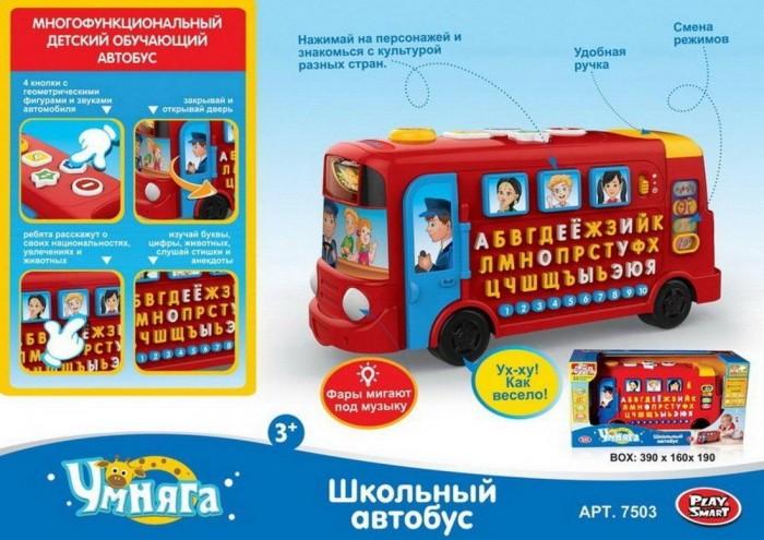 Купить Развивающие игрушки, Развивающая игрушка Наша Игрушка Школьный автобус 7503
