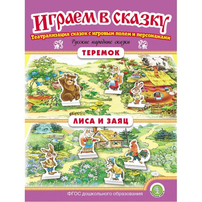 Фото - Обучающие книги Школьная Книга Теремок Лиса и заяц Играем в сказку теремок кот и лиса