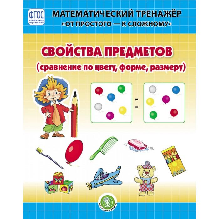 Раннее развитие Школьная Книга Свойства предметов сравнение по форме цвету размеру (4-6 лет) сложи узор по форме и цвету