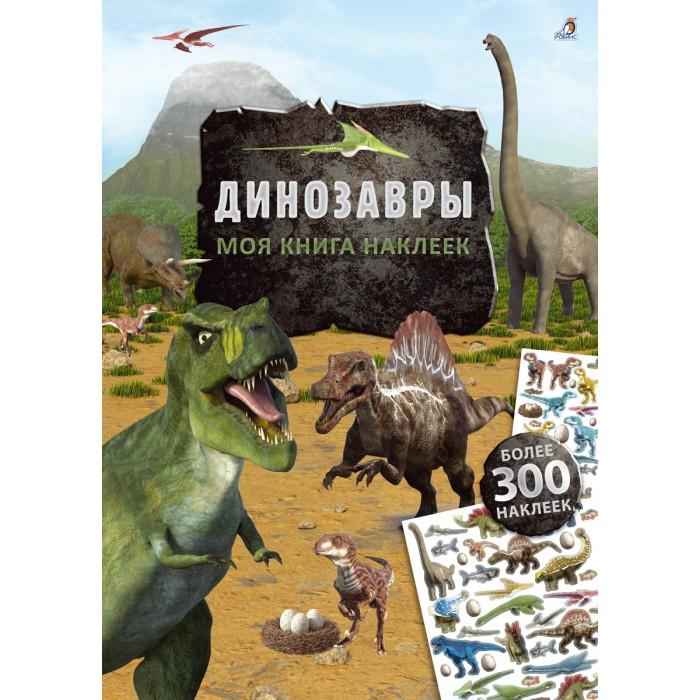 Фото - Книжки с наклейками Робинс Моя книга наклеек Динозавры книжки с наклейками робинс моя книга наклеек динозавры