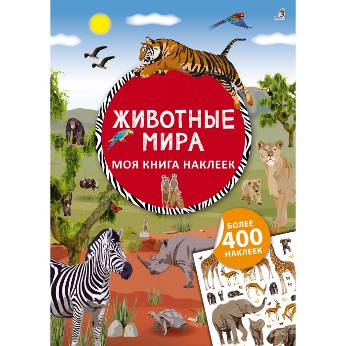 Фото - Книжки с наклейками Робинс Моя книга наклеек Животные мира книжки с наклейками робинс моя книга наклеек динозавры