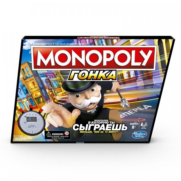 Hasbro Игра настольная Монополия Гонка