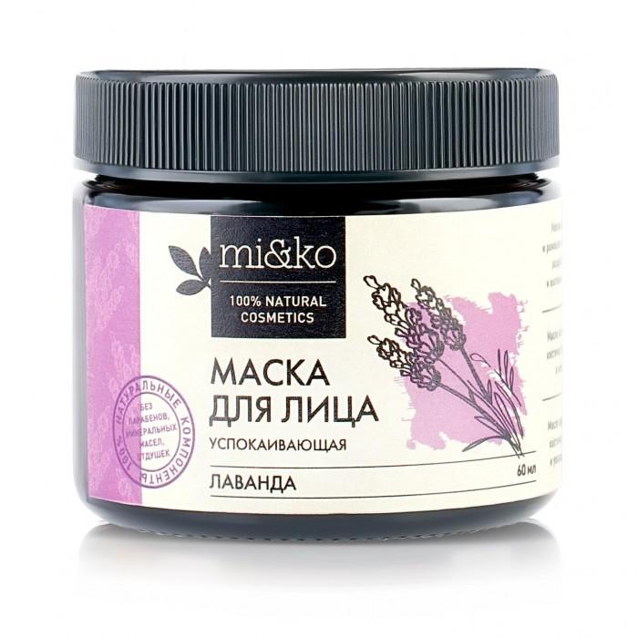Косметика для мамы MIKO Маска для лица Лаванда успокаивающая 60 мл недорого