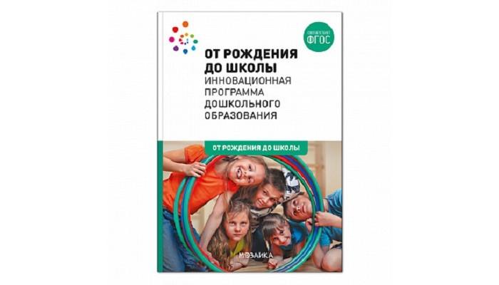 От рождения до школы Инновационная программа дошкольного образования шестое издание фото