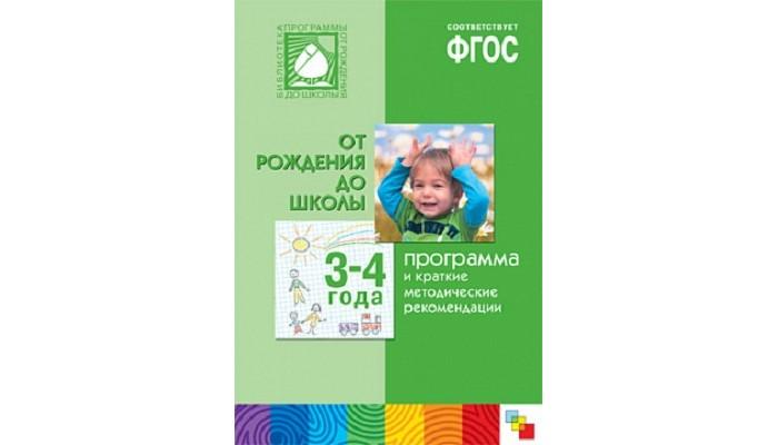 Книги для родителей От рождения до школы Программа и методические рекомендации для работы с детьми 3-4 лет