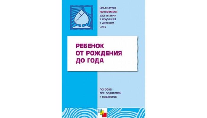 Книги для родителей От рождения до школы Ребенок от рождения до года Пособие для родителей и педагогов