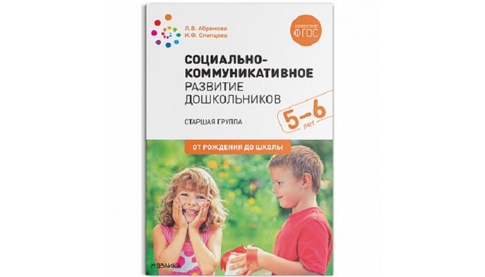 Книги для родителей От рождения до школы Социально-коммуникативное развитие дошкольников Старшая группа 5-6 лет раннее развитие от рождения до школы уроки грамоты для дошкольников 5 старшая группа рабочая тетрадь