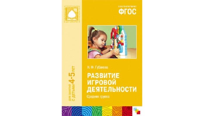 Книги для родителей От рождения до школы Развитие игровой деятельности Средняя группа 4-5 лет раннее развитие от рождения до школы развитие речи у малышей 4 средняя группа рабочая тетрадь