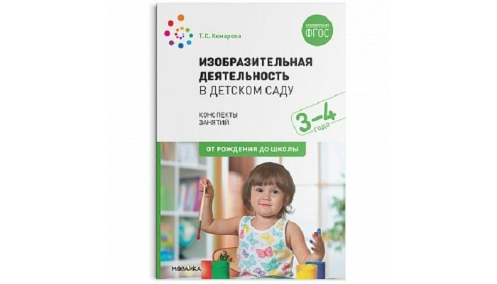 Книги для родителей От рождения до школы Изобразительная деятельность в детском саду Конспекты занятий 3-4 года комарова т изобразительная деятельность в детском саду для занятий с детьми 2 7 лет