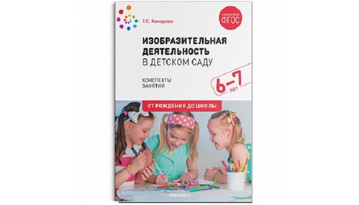 Книги для родителей От рождения до школы Изобразительная деятельность в детском саду 6-7 лет комарова т изобразительная деятельность в детском саду для занятий с детьми 2 7 лет