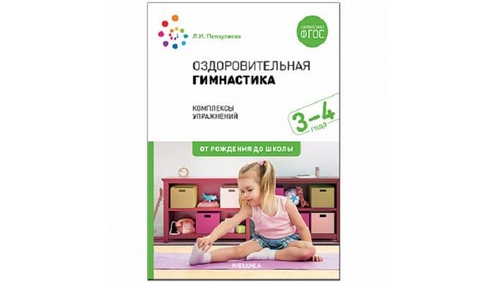 Фото - Книги для родителей От рождения до школы Оздоровительная гимнастика Комплексы упражнений для детей 3-4 лет большая книга массажа и гимнастики для детей от рождения до трех лет