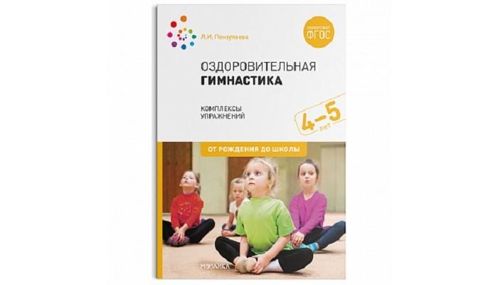 Книги для родителей От рождения до школы Оздоровительная гимнастика Комплексы упражнений для детей 4-5 лет