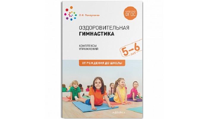 Книги для родителей От рождения до школы Оздоровительная гимнастика Комплексы упражнений для детей 5-6 лет