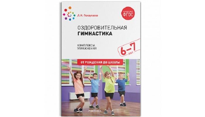 Книги для родителей От рождения до школы Оздоровительная гимнастика Комплексы упражнений для детей 6-7 лет
