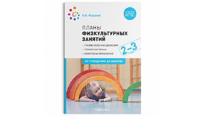 Книги для родителей От рождения до школы Планы физкультурных занятий с детьми 2-3 лет книги для родителей от рождения до школы планы физкультурных занятий с детьми 5 6 лет фгос