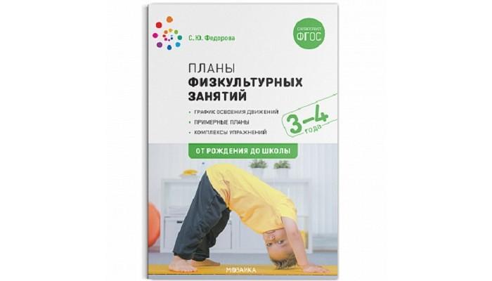 Книги для родителей От рождения до школы Планы физкультурных занятий с детьми 3-4 лет книги для родителей от рождения до школы планы физкультурных занятий с детьми 5 6 лет фгос
