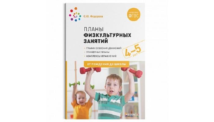 Книги для родителей От рождения до школы Планы физкультурных занятий с детьми 4-5 лет книги для родителей от рождения до школы планы физкультурных занятий с детьми 5 6 лет фгос