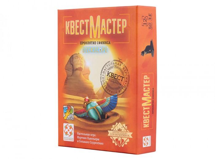 Настольные игры Стиль жизни Настольная игра Квест Мастер 6. Проклятие Сфинкса