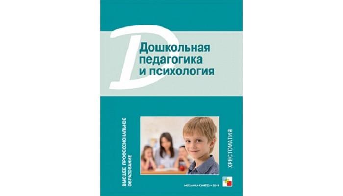 Мозаика-Синтез Дошкольная педагогика и психология Хрестоматия