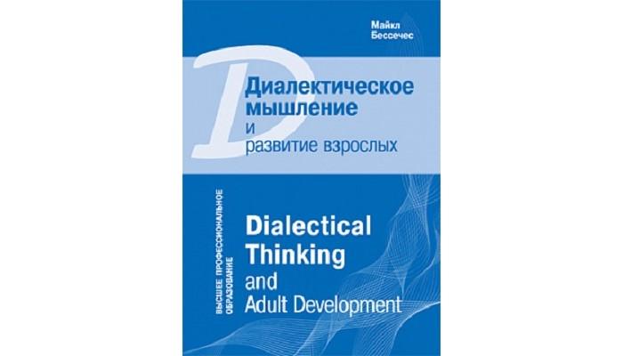 Мозаика-Синтез Высшее профессиональное обучение Диалектическое мышление и развитие взрослых Высшее профессиональное обучение Диалектическое мышление и разви