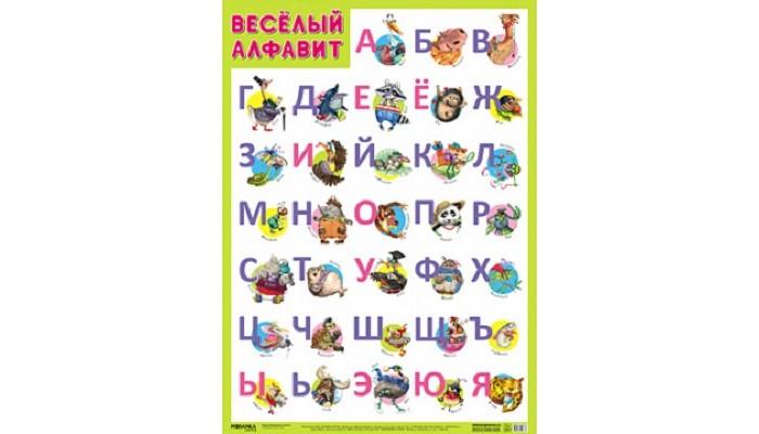 Обучающие плакаты Мозаика-Синтез Развивающий плакат Веселый алфавит стикер мозаика алфавит в картинках