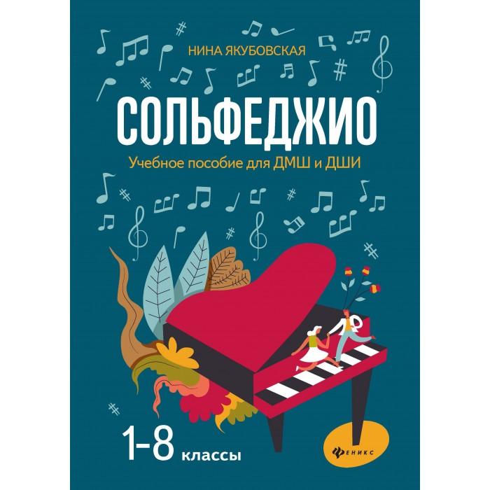 Книги для родителей Феникс Сольфеджио: учебное пособие ДМШ и ДШИ 1-8 классы