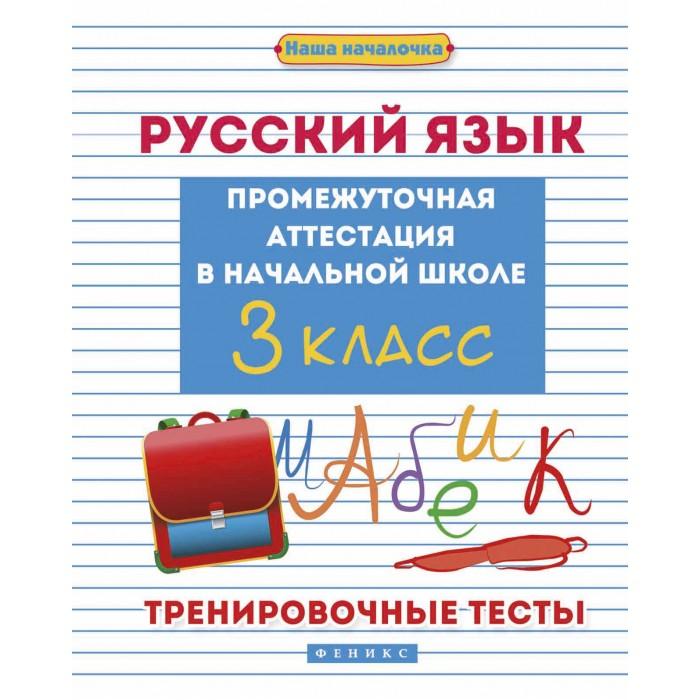Обучающие книги Феникс Русский язык: промежуточная аттестация в начальной школе 3 класс голубь в русский язык 3 класс комплексная проверка знаний учащихся