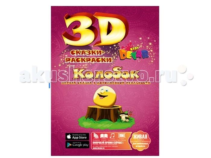 Раскраски Devar Kids Колобок 3D devar kids сказка раскраска курочка ряба с года