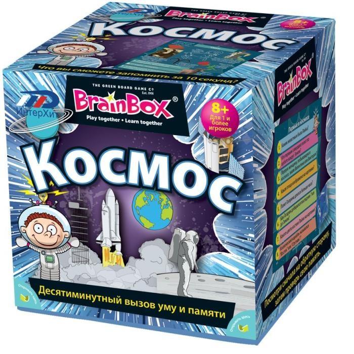 BrainBox Развивающая игра Космос.