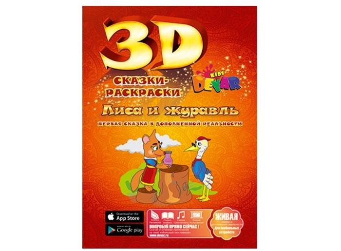 Раскраски Devar Kids Лиса и журавль 3D раскраски devar сказка раскраска лиса и журавль а4 мягкая обложка