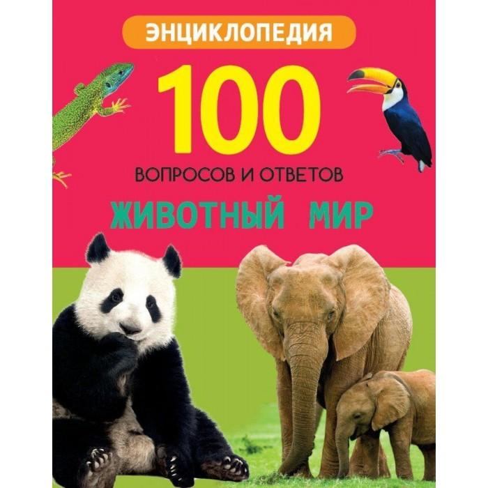 Энциклопедии Проф-Пресс 100 Вопросов и ответов Животный мир