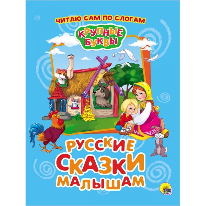 Художественные книги Проф-Пресс Книжка Читаю сам по слогам Русские сказки малышам художественные книги издательство аст сам читаю по слогам муха цокотуха