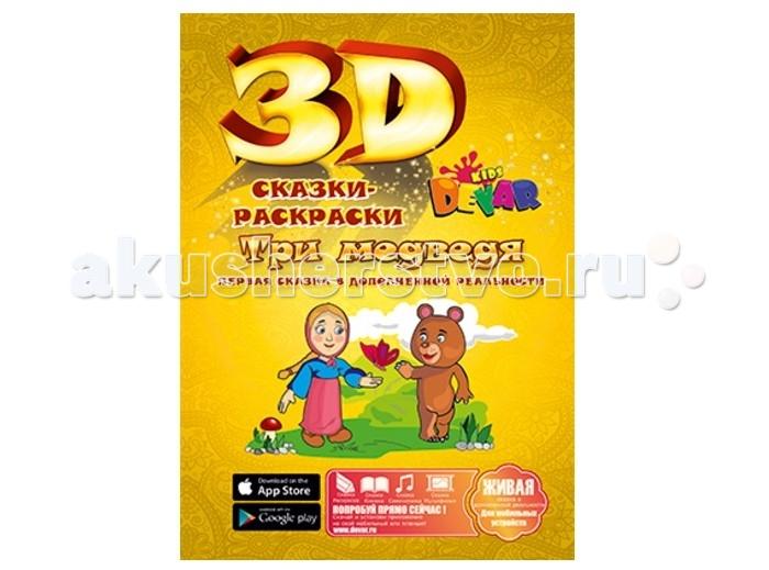 Раскраски Devar Kids Три медведя 3D раскраски devar сказка три медведя