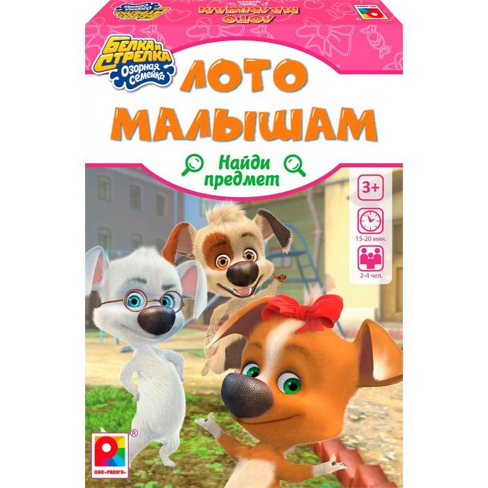 Фото - Игры для малышей Радуга Лото малышам Найди предмет Белка и Стрелка озорная семейка пластиковое лото для малышей что в корзинке найди половинку