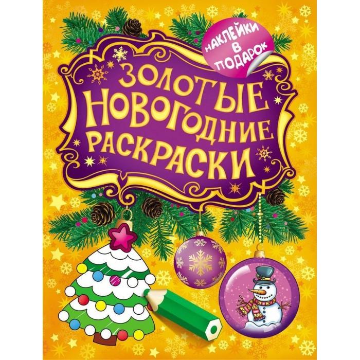 Раскраски Росмэн Золотые новогодние Елочка