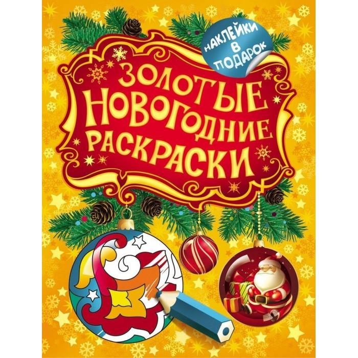 Раскраски Росмэн Золотые новогодние Шарик