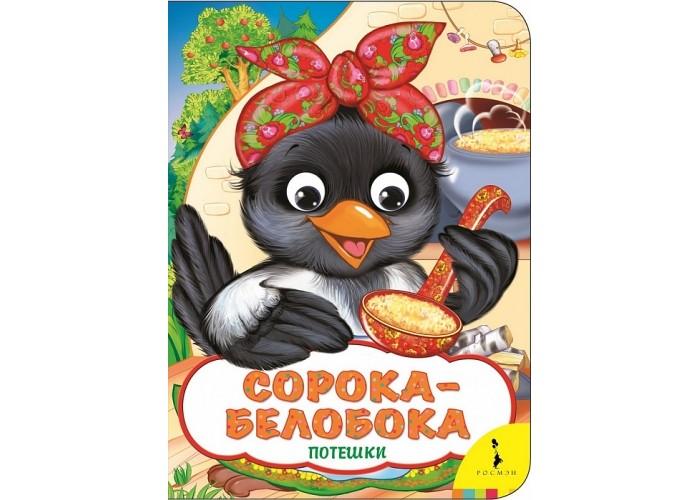 Книжки-картонки Росмэн Книжка Глазки Сорока-белобока шестакова и ред ладушки сорока белобока