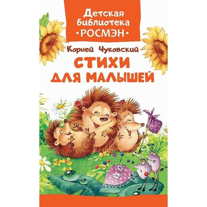 Художественные книги Росмэн К. Чуковский Стихи для малышей