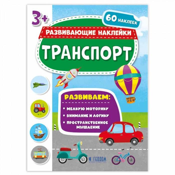 развивающие книжки Развивающие книжки Геодом Развивающие наклейки Транспорт