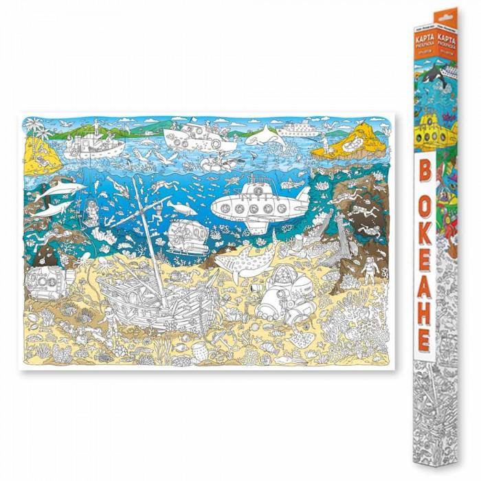 Картинка для Раскраски Геодом Большая В океане