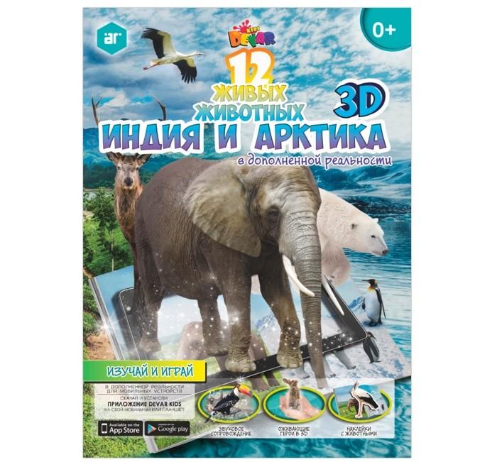 Детские наклейки Devar Kids Книга с наклейками 12 животных Африка и Сибирь 3D азбукварик книга с 3d наклейками чудесная африка