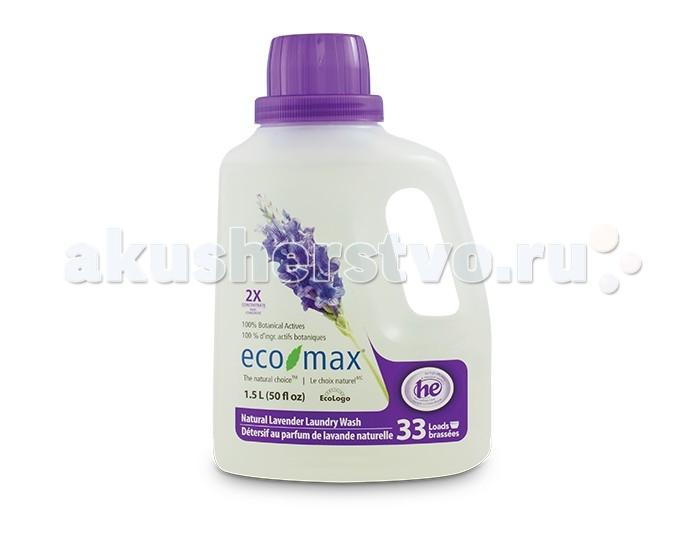 Бытовая химия Eco-Max Концентрированное средство для стирки Лаванда 1.5 л ополаскиватель для посудомоечной машины eco max гипоаллергенный 450 мл