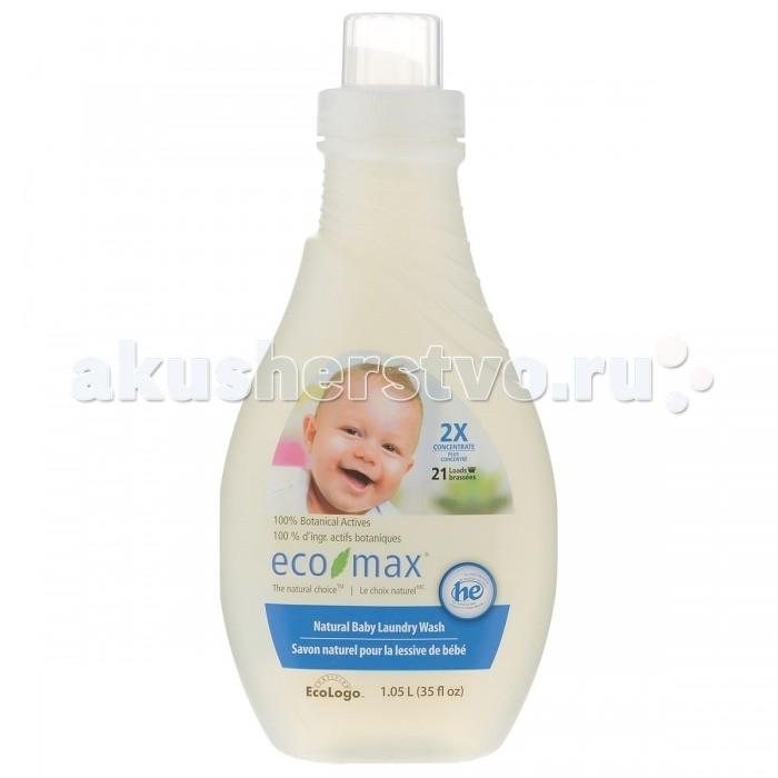 Детские моющие средства Eco-Max Концентрированное средство для стирки детской одежды 1.05 л насадка для кухонного комбайна bosch muz8cc2